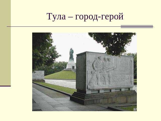Презентация на тему города герои