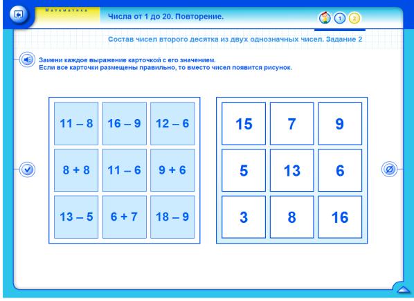 Диск «Математика 2 класс»
