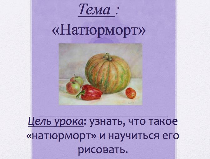 План конспект изо натюрморт посуда фрукты овощи 4 класс