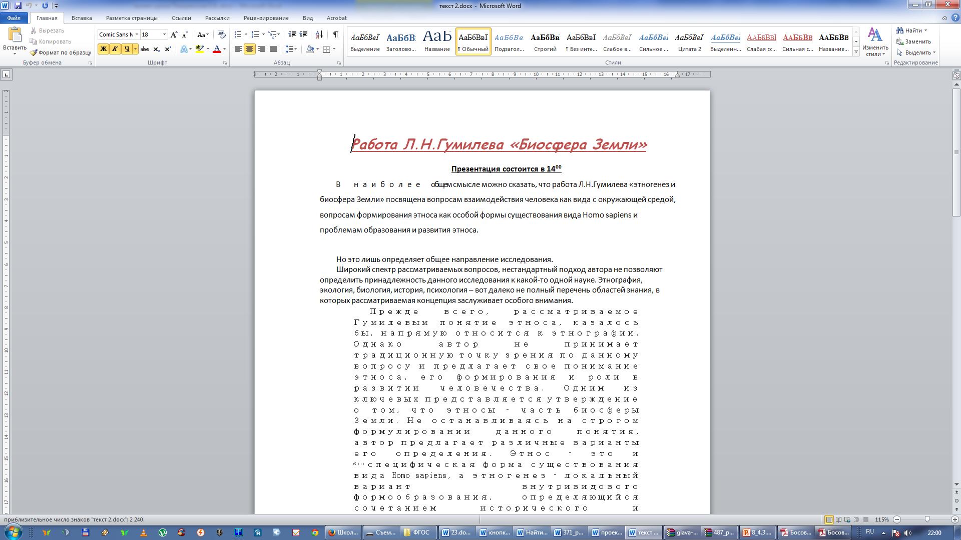 конспект урока по информатике редактирование текста угринович