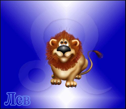 Гороскоп   сентябрь женщи  лев тигр
