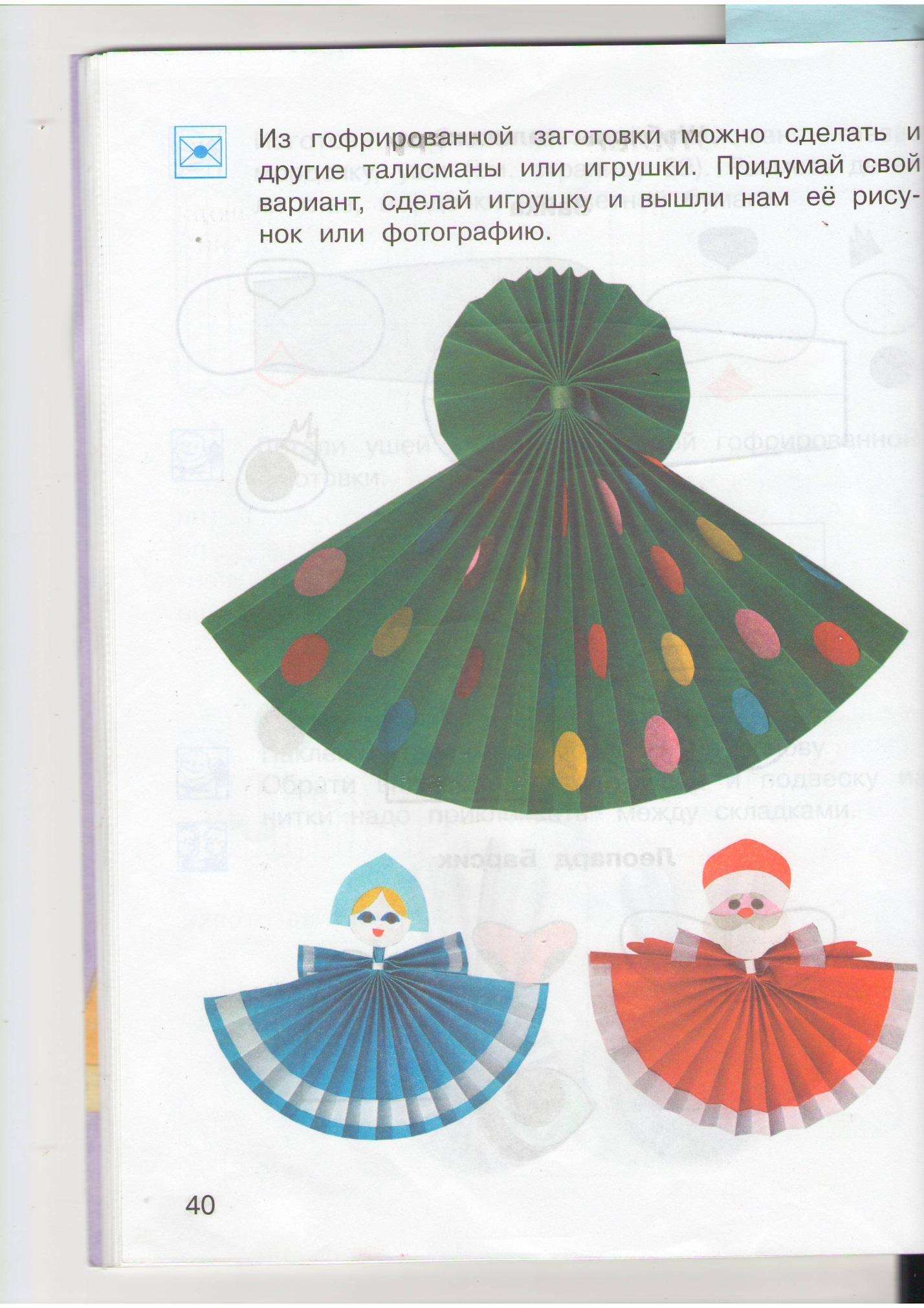Новогодняя открытка план конспект