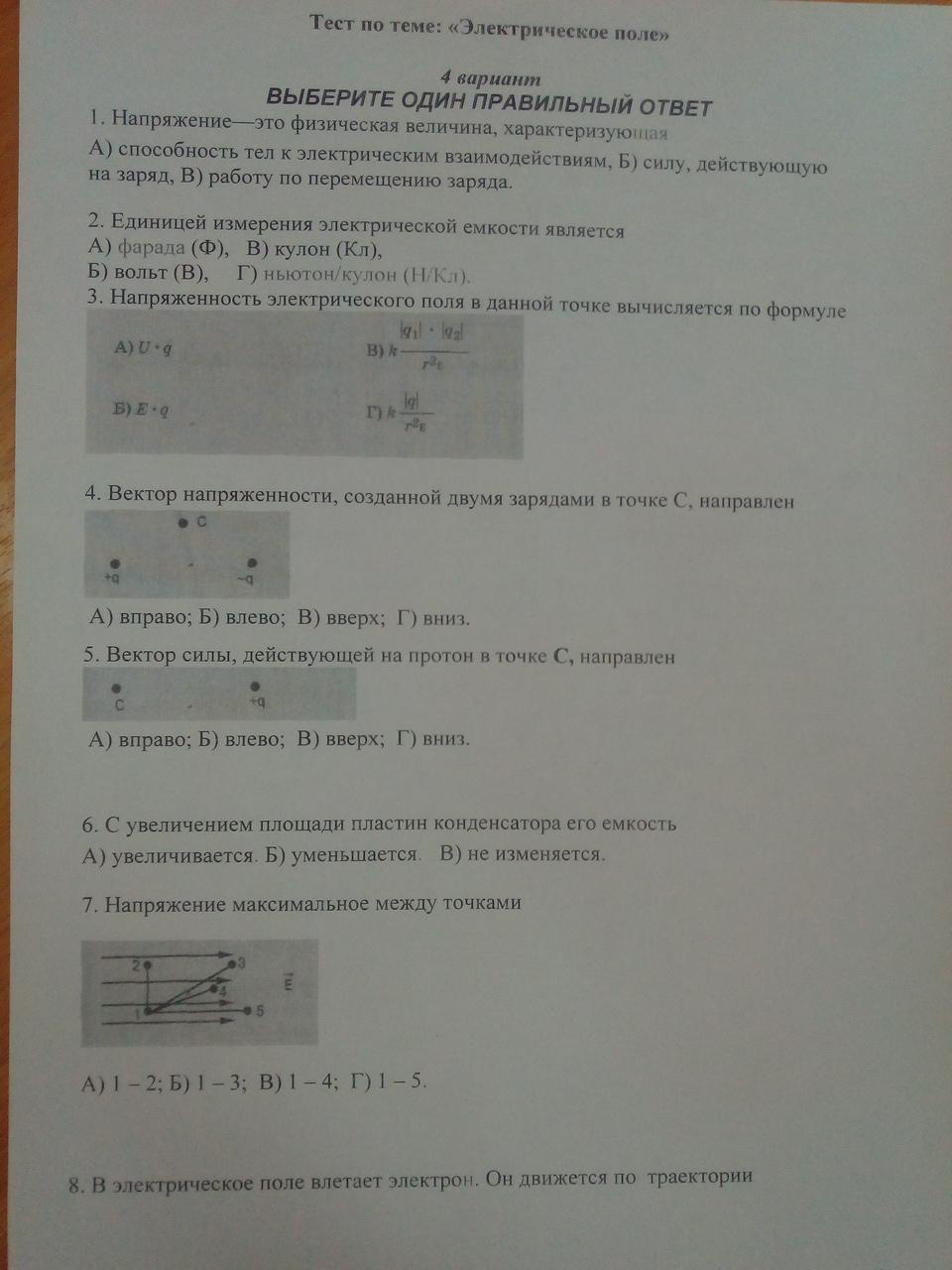 C:\Users\Никита Сергеевич\Desktop\Uur34JEHlRc.jpg