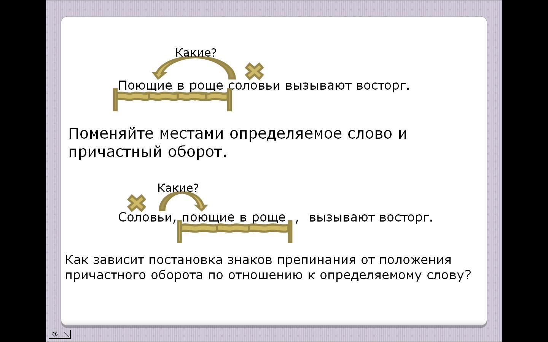 Предложения с причастным и деепричастным оборотом примеры со схемами