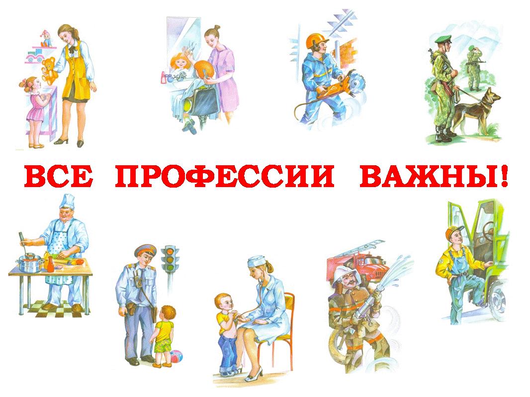 Картинки профессии в детском саду для детей - 525
