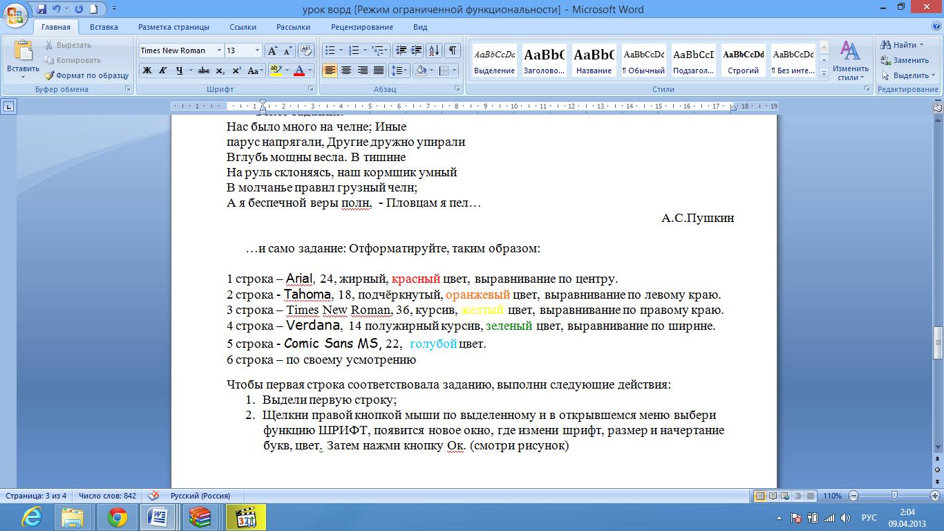 Вставка подписи - Word - Microsoft Office Support - Office 365 60