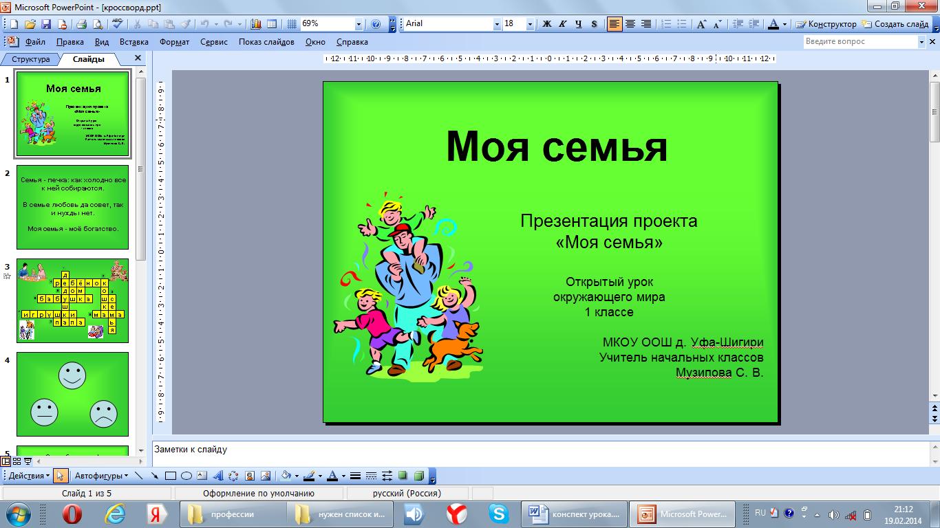 презентация на тему семья в начальных классах