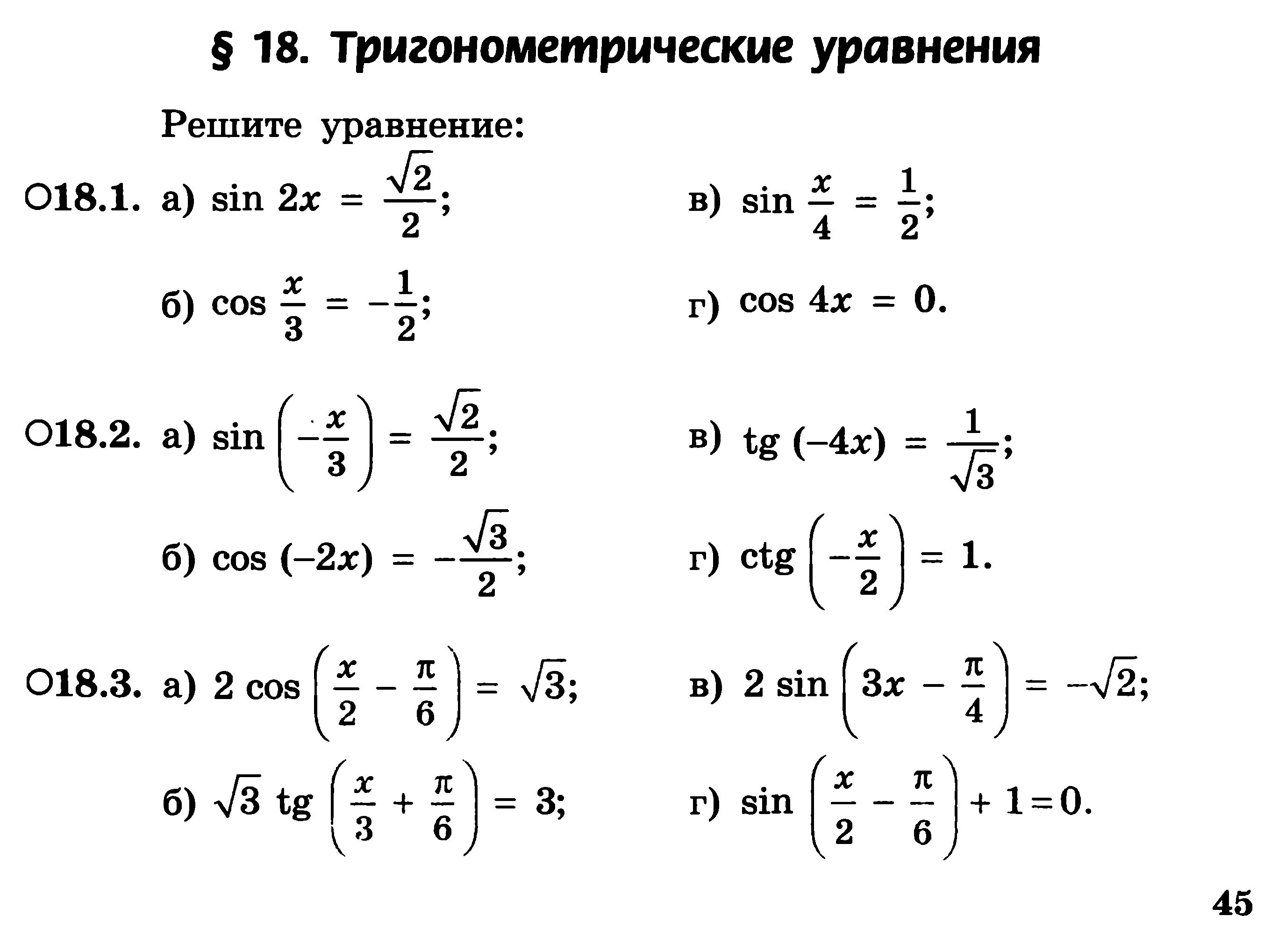гдз по алгебре мордкович 10 класс методы решения тригонометрических уравнений