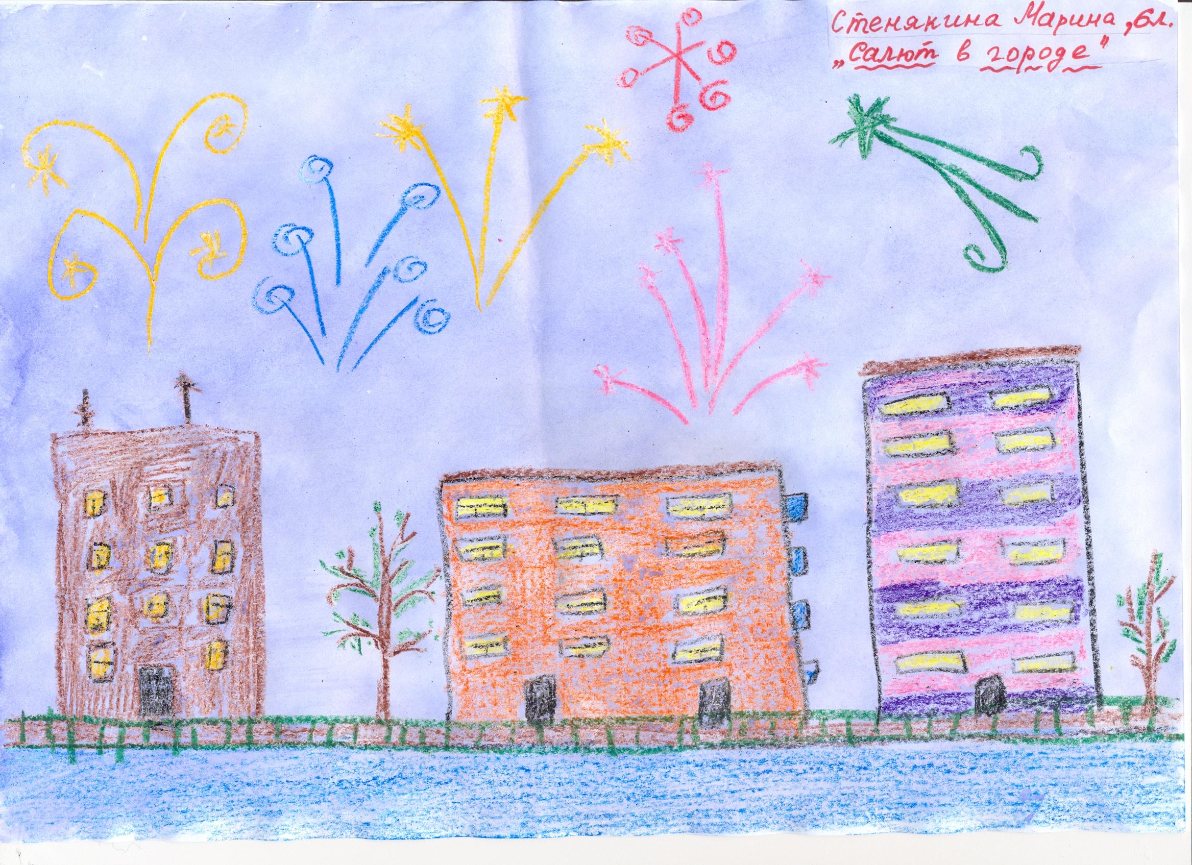 Рисунок на день города в детский сад