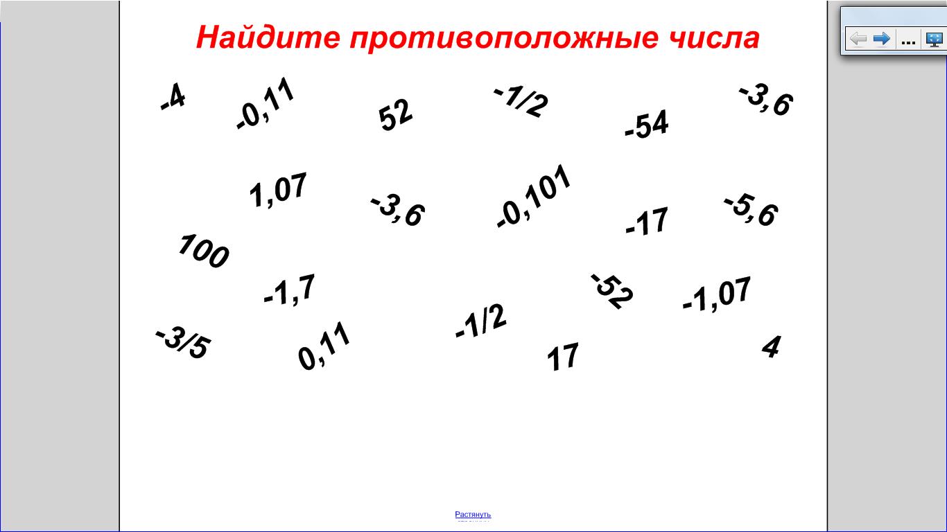 Делимость чисел