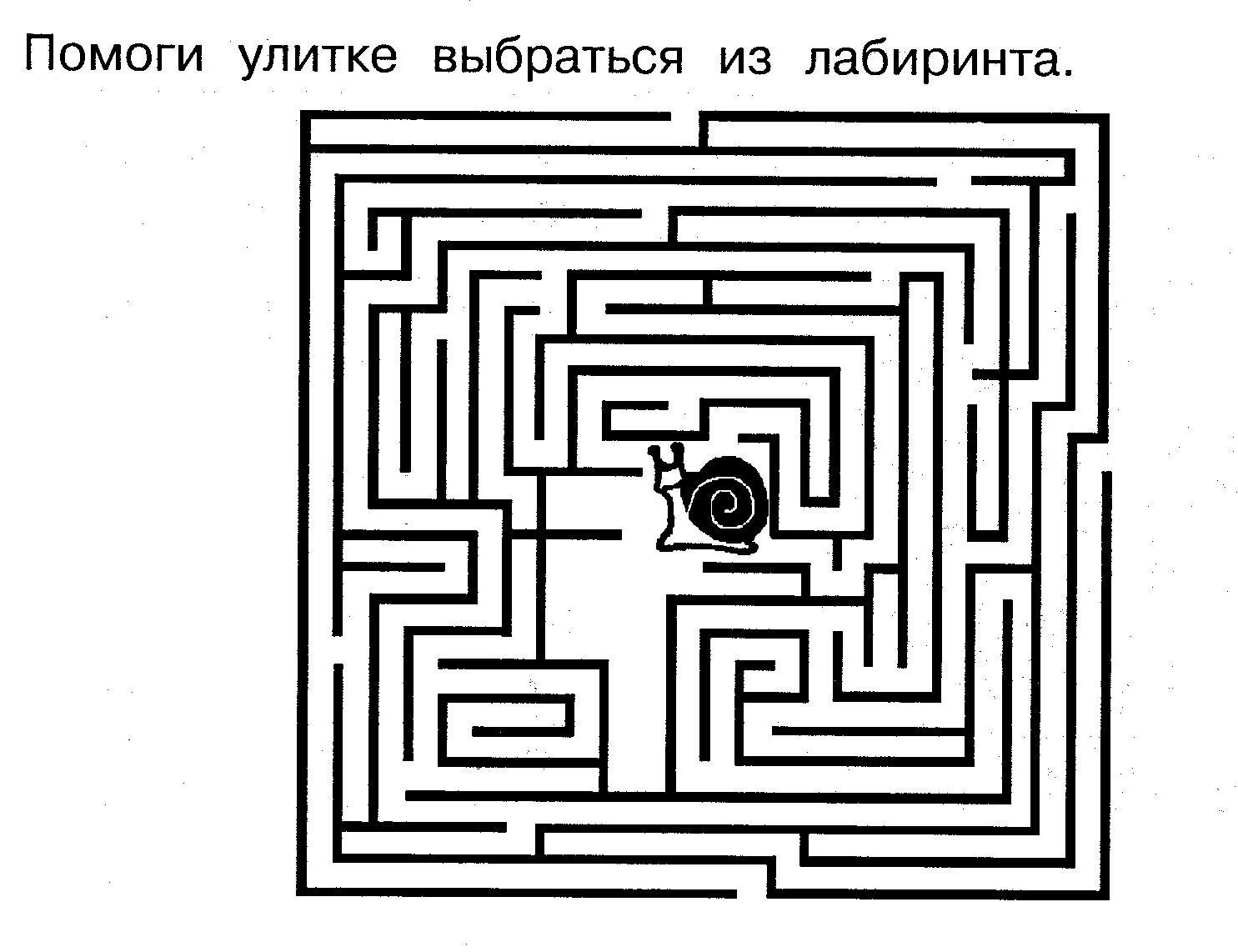 упражнение лабиринт картинки