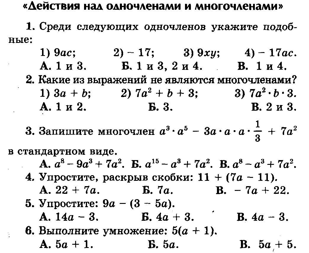Решебник умножение одночлена на многочлен 7 класс макарычев феоктистов