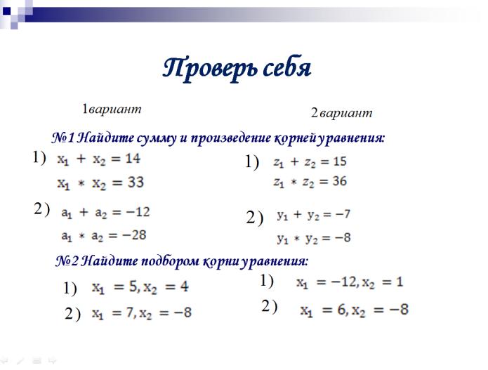 Математика 8 класс решение уравнение