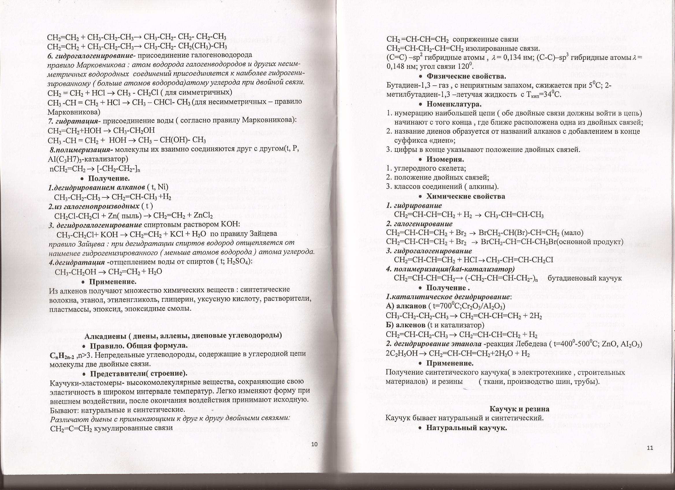 Гдз по геометрии класс погорелов Комментарии rss тесты по математике 3 учеников