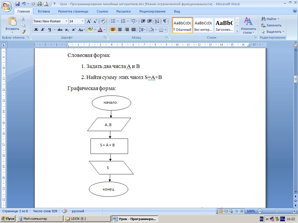 Приведите примеры прямых и переносных слов информатика 7 класс босова