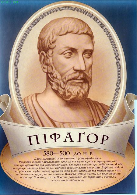 biography greek mathematician pythagoras