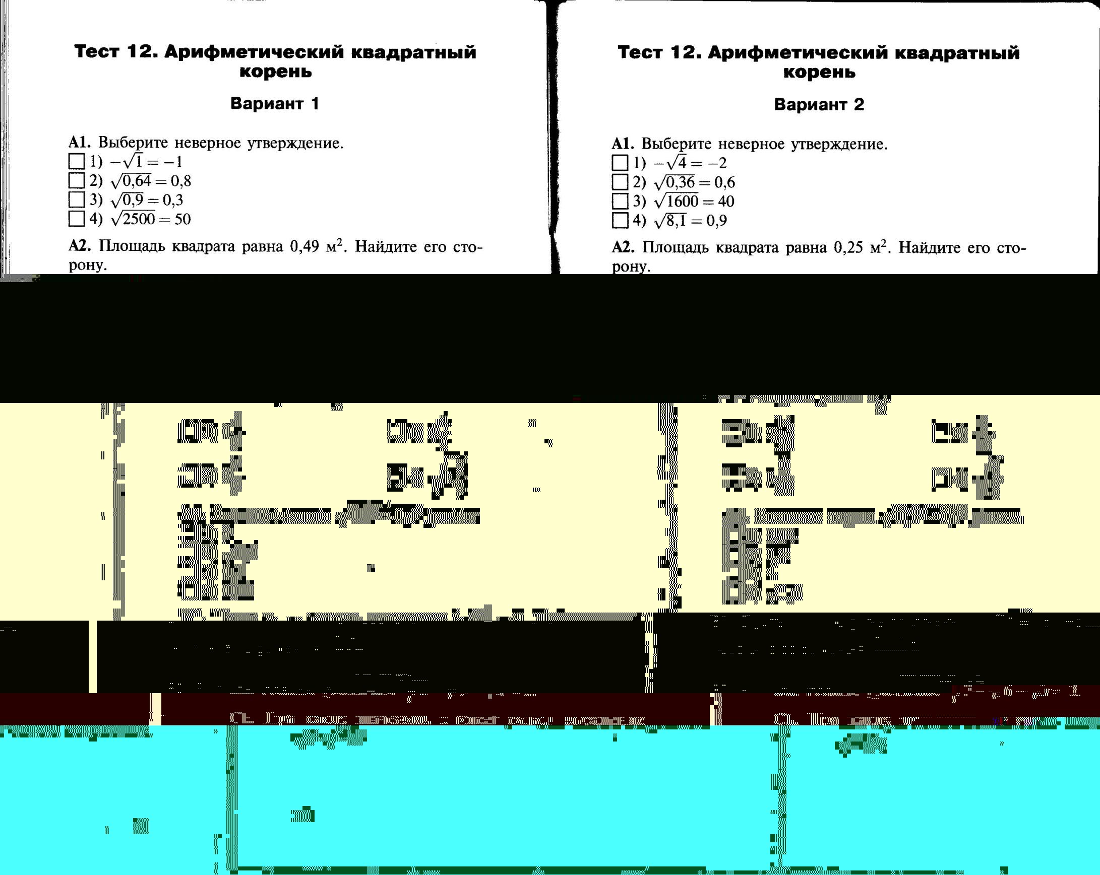 C:\Users\user\Desktop\математика8кл\математика 8класс подготовка к гиа\математика 8класс подготовка к гиа 014.jpg