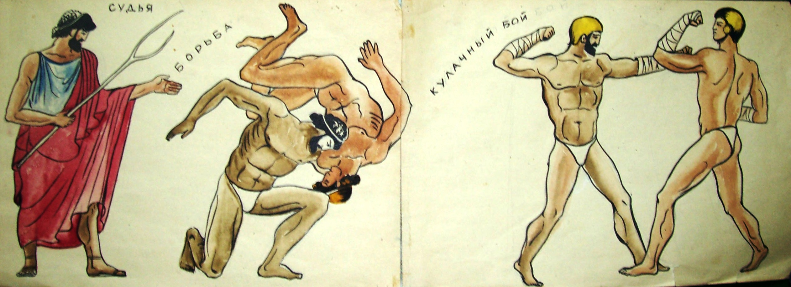 рисунки олимпийские игры в древности это