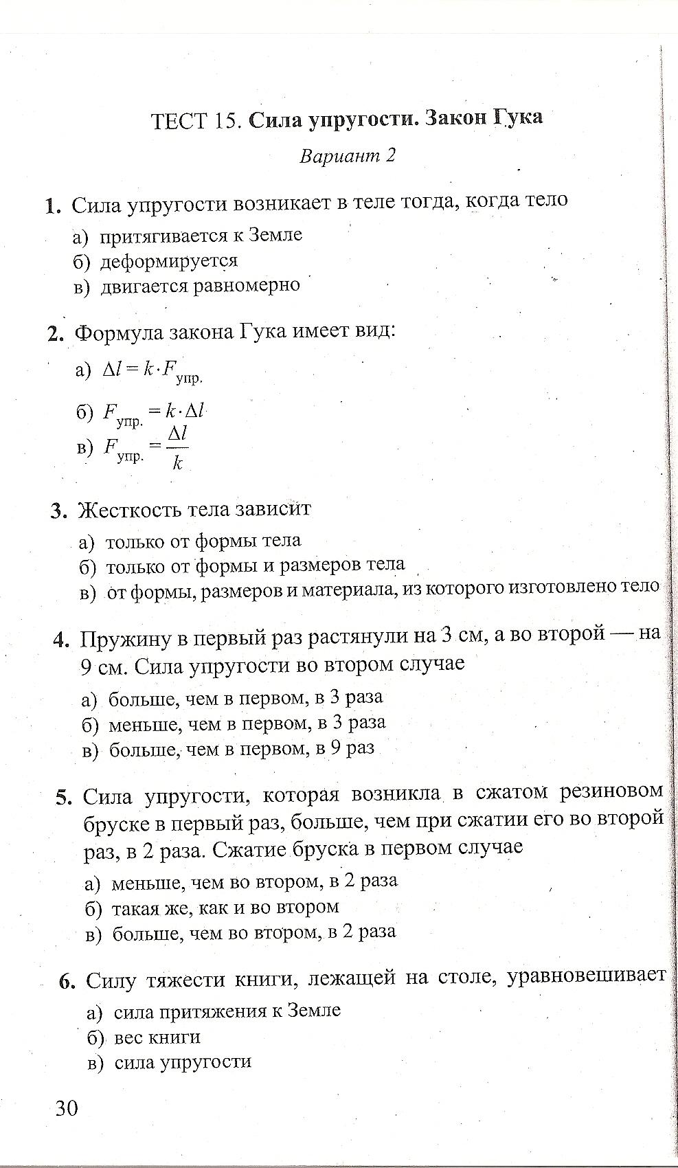 Гдз готовые тесты по физике 8 класс чеботарева