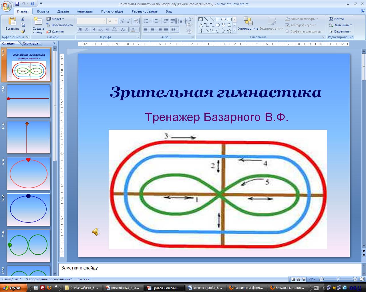 движущаяся картинка компьютера для презентации
