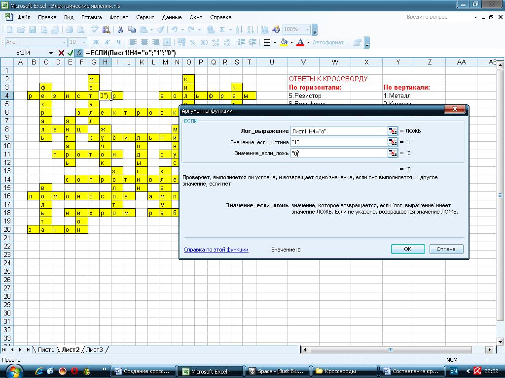 Excel Если формула В Excel функция Если