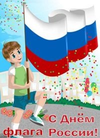 C:\Users\User\Desktop\images-stories-kids-Slovotvorchestvo-Den_flaga-Flag23-200x274.jpg