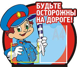 http://dskv1303.mskzapad.ru/images/users-files/dskv1303new/kaptinki/bezopasnost/0_8902d_d021fe7d_xl.jpg